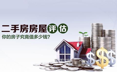 深圳房产抵押贷款评估价如何计算?