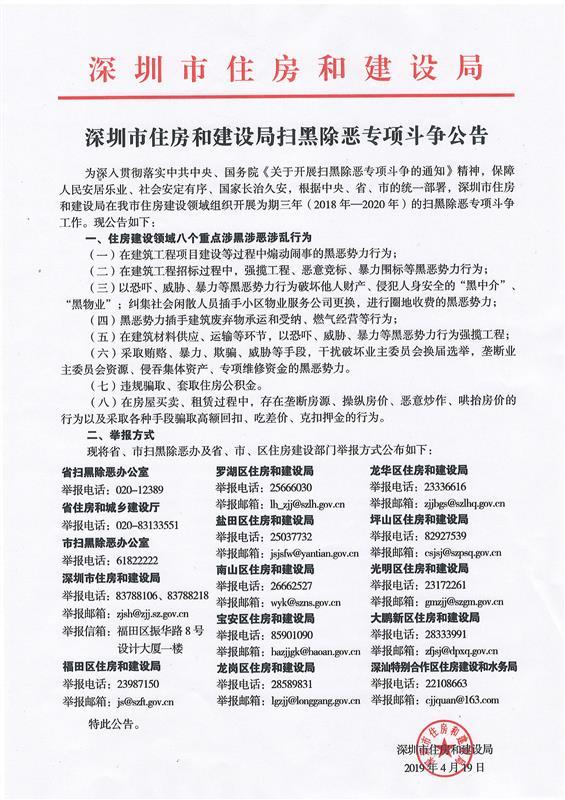 深圳市住房和建设局扫黑除恶 专项斗争公告