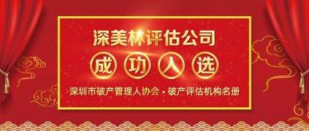喜讯!深美林评估入选深圳市破产管理人协会评估机构名册