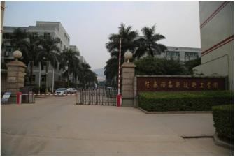 华星光电G11项目一期土地